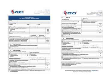 Опросный лист БТП «ZEVS»  на 2 листах